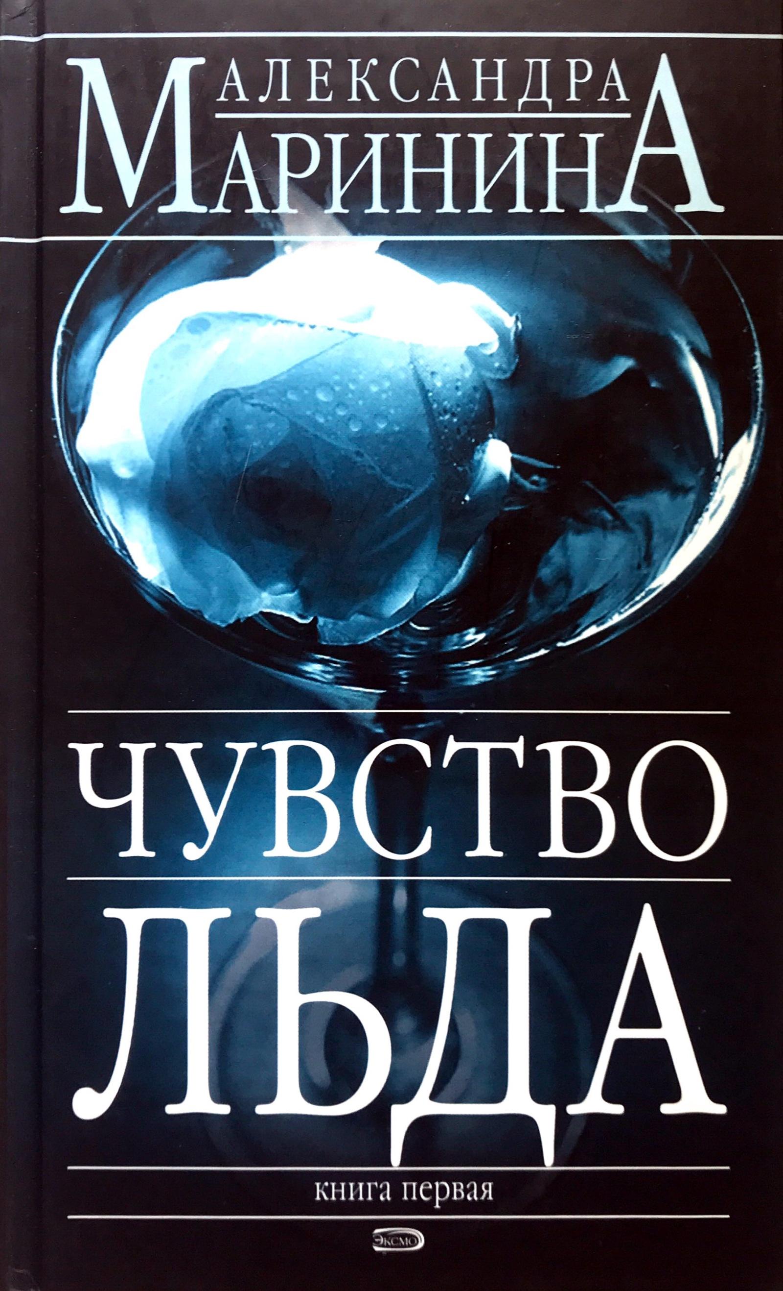 А. Маринина Чувство льда (комплект из 2 книг)