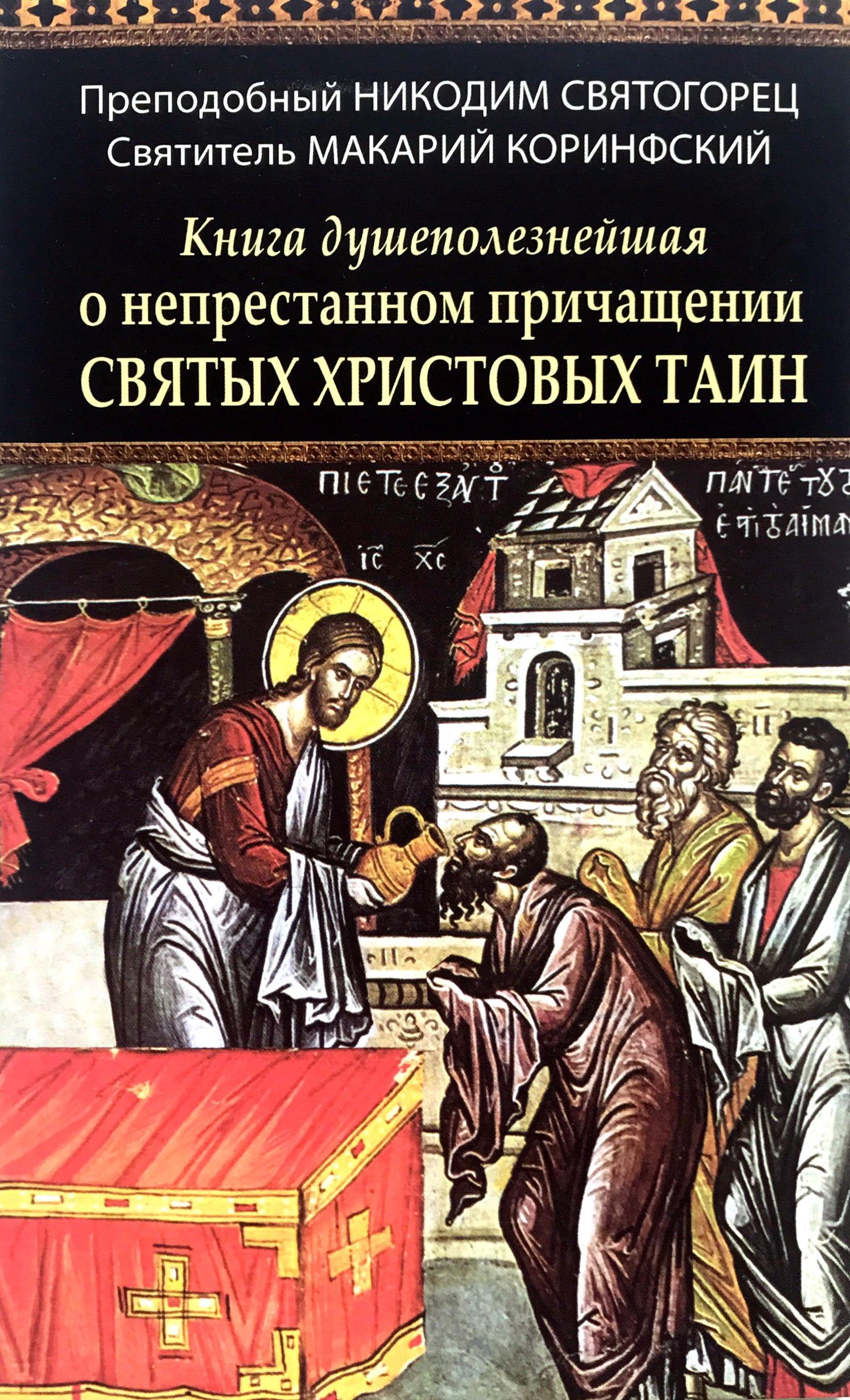 Преподобный Никодим Святогорец, Святитель Макарий Коринфийский Книга душеполезнейшая о непрестанном причащении святых христовых тайн книга тайн