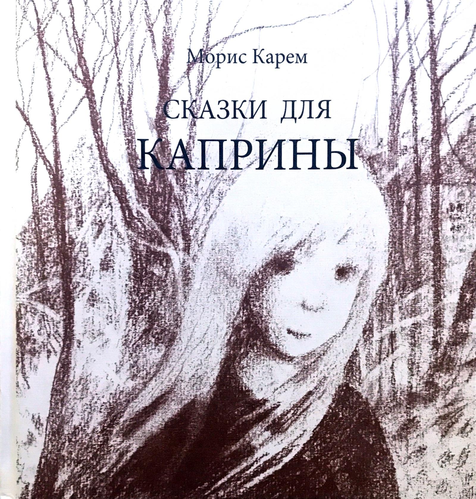 Карем Морис Сказки для Каприны