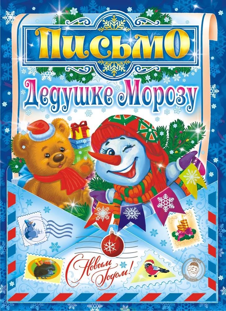 Письмо Деду Морозу (А4) Письмо Деду Морозу универсальное ПДМБ-006