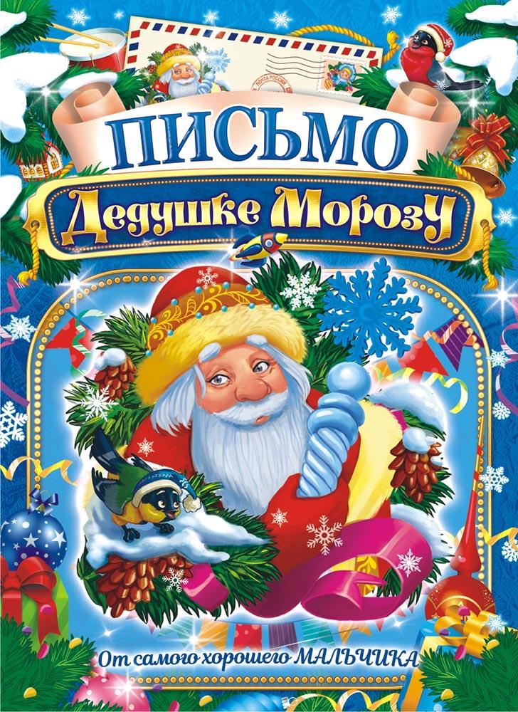 Письмо Деду Морозу (А4) Письмо Деду Морозу от мальчика ПДМБ-002