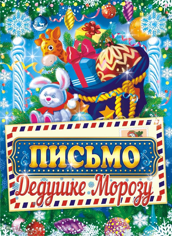 Письмо Деду Морозу (А4) Письмо Деду Морозу универсальное ПДМБ-005