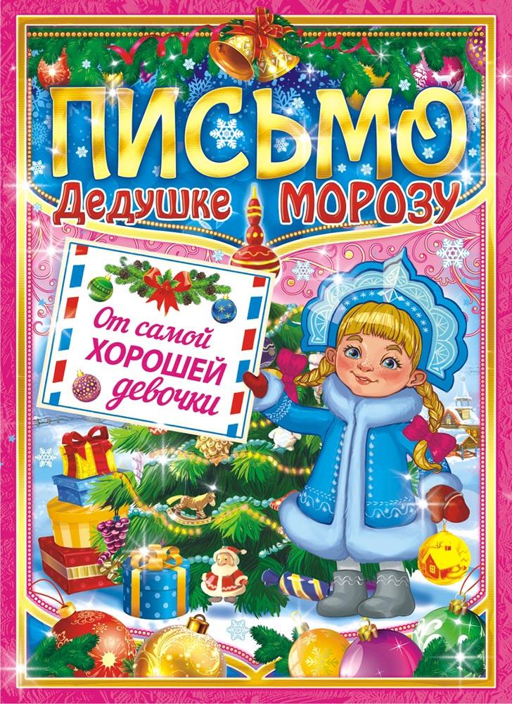 Письмо Деду Морозу (А4) Письмо Деду Морозу от девочки ПДМБ-004