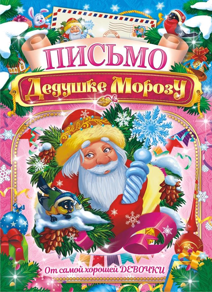 Письмо Деду Морозу (А4) Письмо Деду Морозу от девочки ПДМБ-001