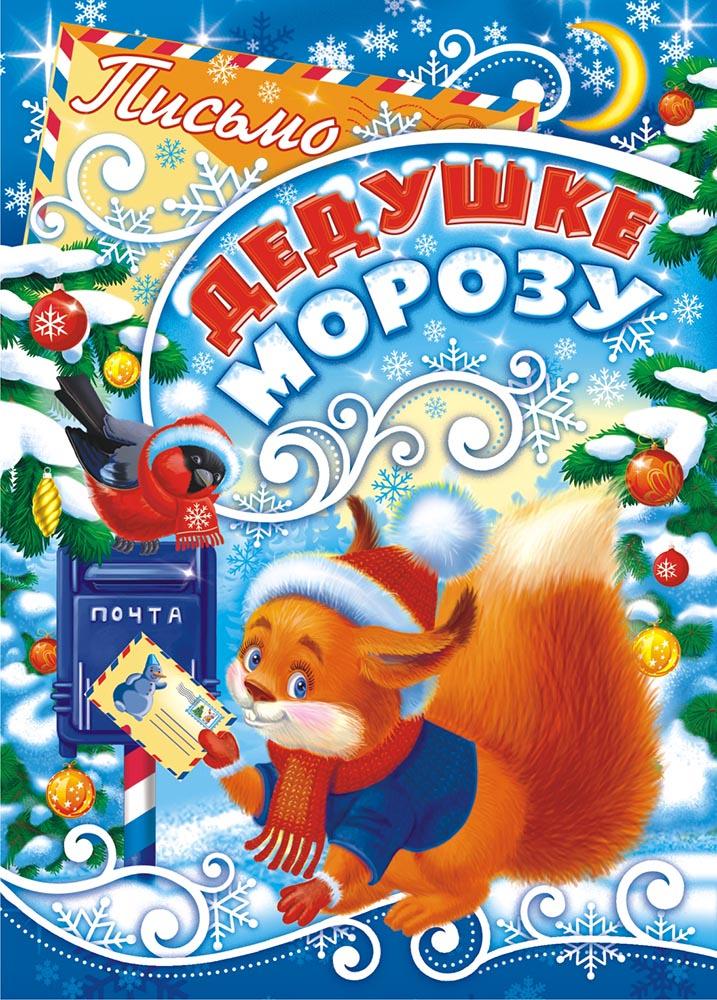 Письмо Деду Морозу (А5) Письмо Деду Морозу универсальное ПДММ-002