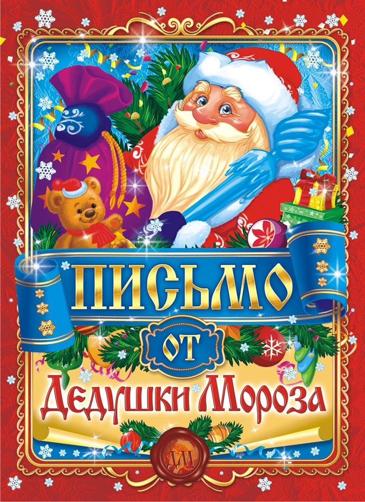 Письмо Деду Морозу (А4) Письмо от Деда Мороза ПДМБ-003