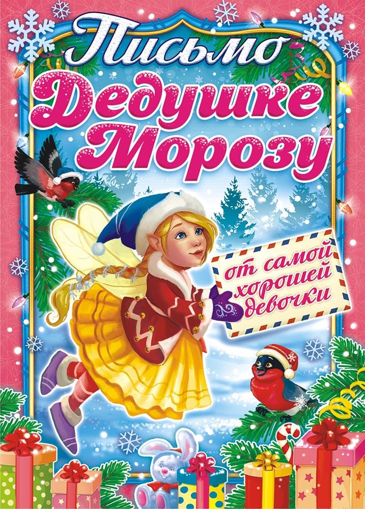 Письмо Деду Морозу (А5) Письмо Деду Морозу от девочки ПДММ-003