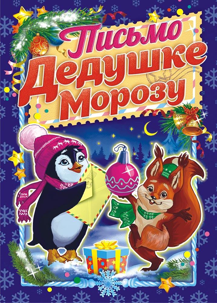 Письмо Деду Морозу (А5) Письмо Деду Морозу универсальное ПДММ-008