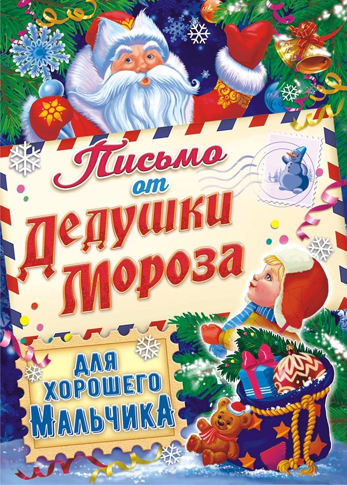 Письмо Деду Морозу (А5) Письмо от Деда Мороза мальчику ПДММ-006