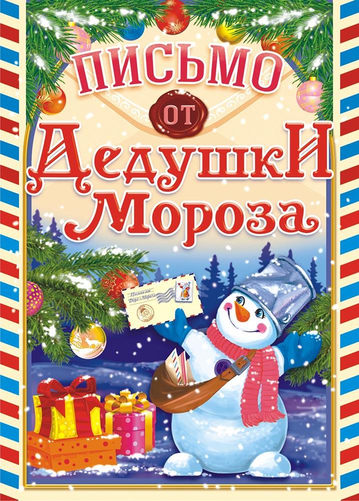 Письмо Деду Морозу (А5) Письмо от Деда Мороза универсальное ПДММ-004