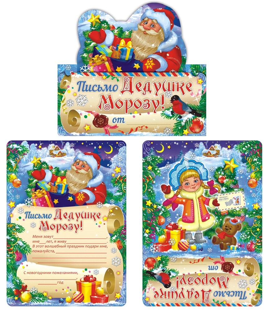 Складное Письмо Деду Морозу (А4) Письмо Деду Морозу ПДМС-005