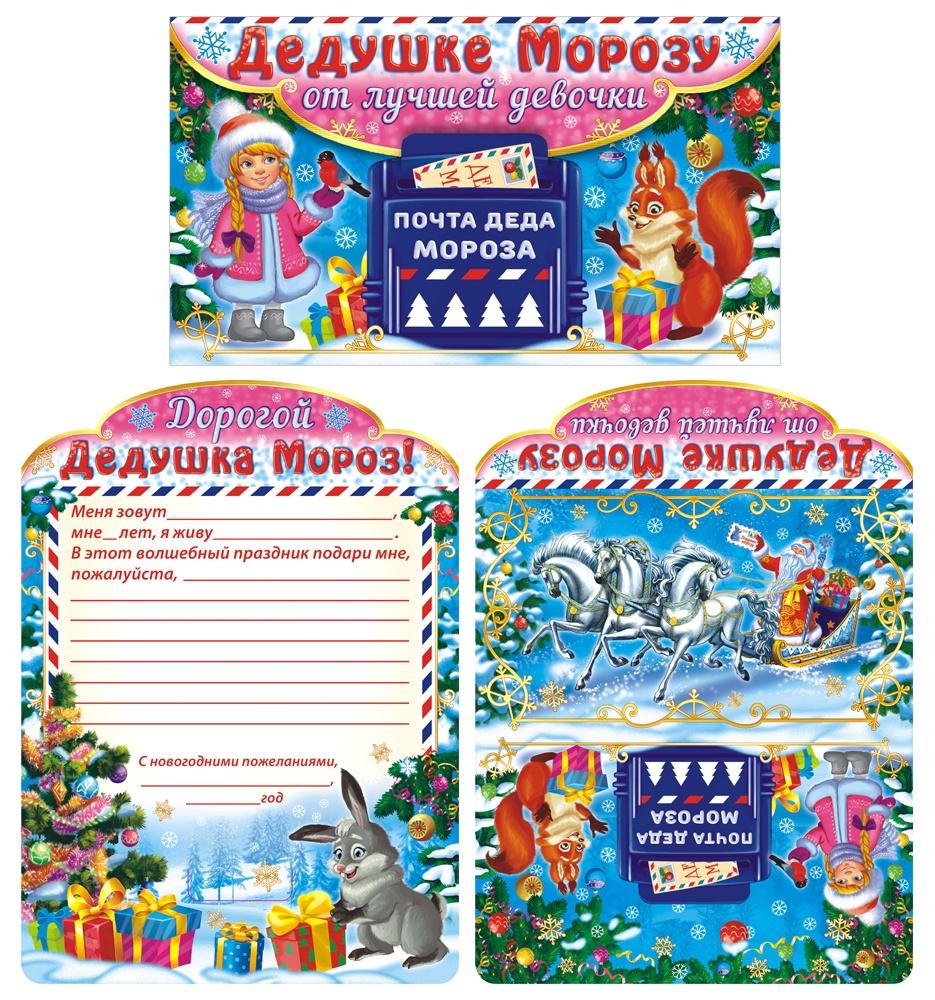 Складное Письмо Деду Морозу (А4) Письмо Деду Морозу ПДМС-004