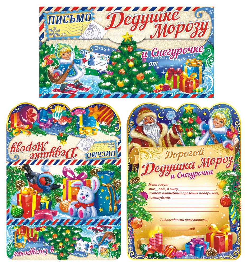 Складное Письмо Деду Морозу (А4) Письмо Деду Морозу ПДМС-003