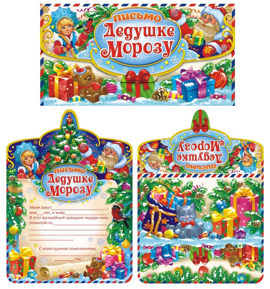 Складное Письмо Деду Морозу (А4) Письмо Деду Морозу ПДМС-007