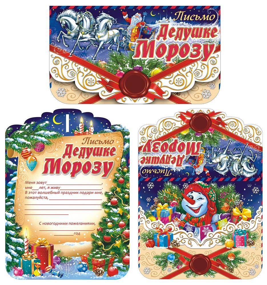 Складное Письмо Деду Морозу (А4) Письмо Деду Морозу ПДМС-001