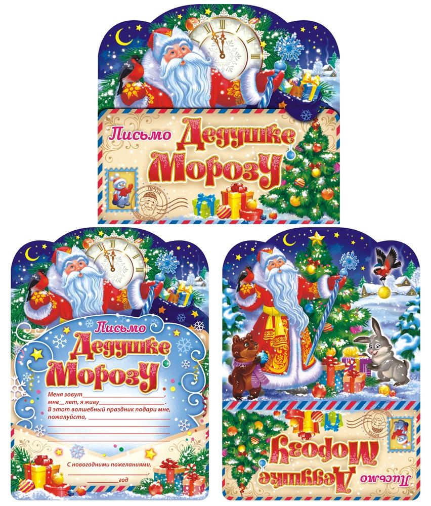 Складное Письмо Деду Морозу (А4) Письмо Деду Морозу ПДМС-006