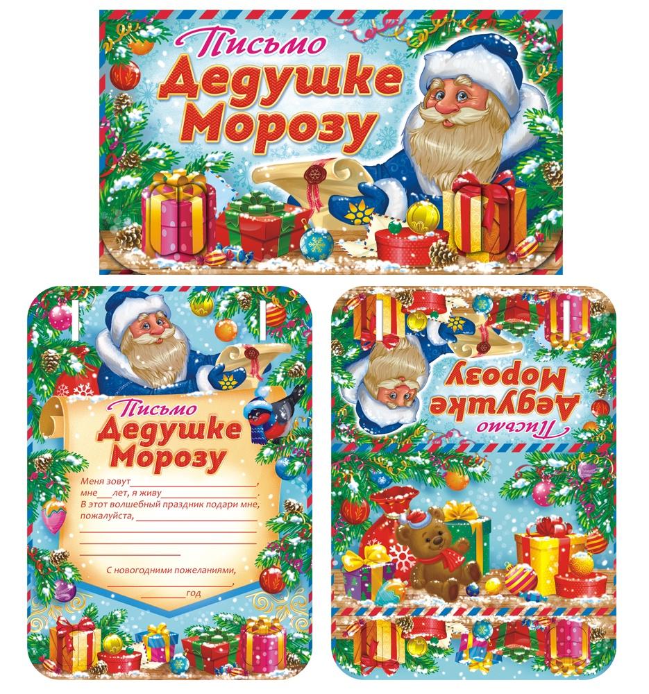 Складное Письмо Деду Морозу (А4) Письмо Деду Морозу ПДМС-008