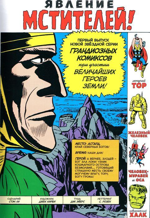 Супергерои Marvel. Официальная коллекция. Мстители Когда наступают новые смутные...