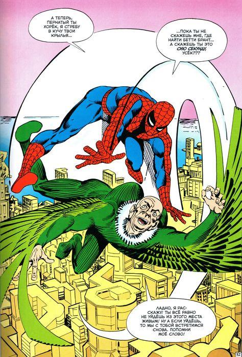 Супергерои Marvel. Официальная коллекция. Человек-Паук Получив с укусом радиоактивного...