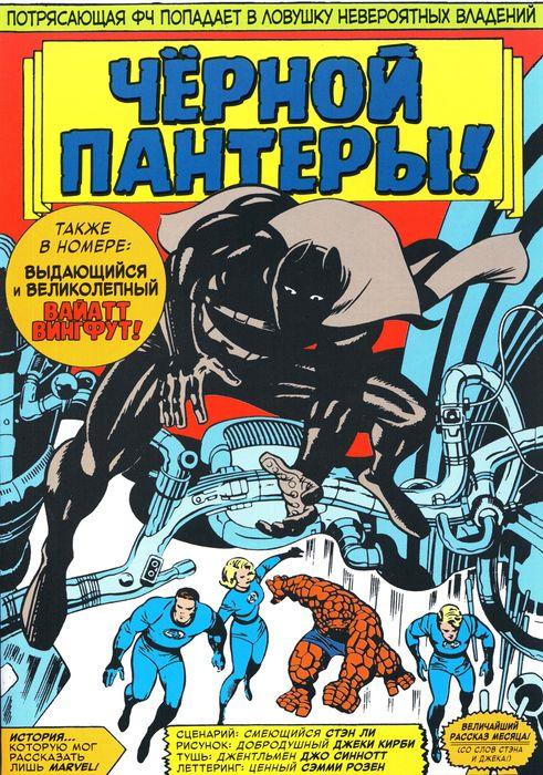 Супергерои Marvel. Официальная коллекция. Чёрная Пантера Король Т'Чалла — это Чёрная Пантера...