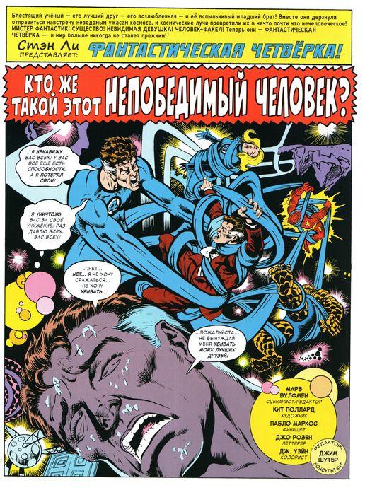Супергерои Marvel. Официальная коллекция. Фантастическая Четверка После распада Фантастической...