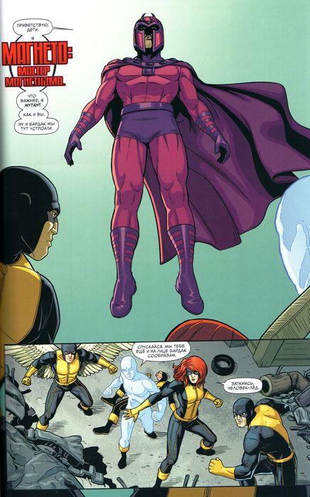 Супергерои Marvel. Официальная коллекция. Люди Икс Люди Икс. Группа подростков...