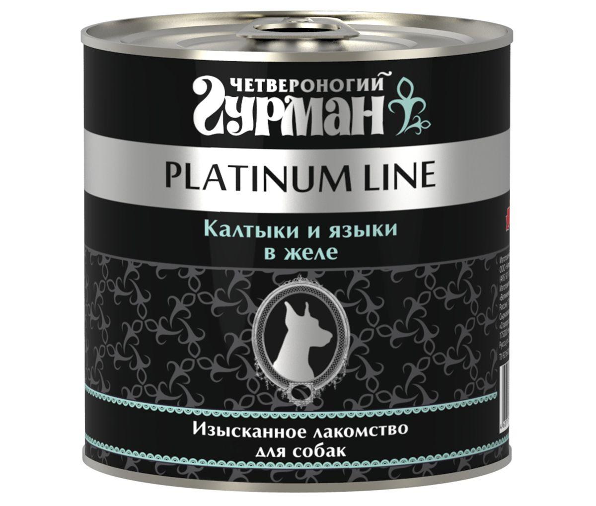 Четвероногий Гурман консервы для взрослых собак всех пород, калтыки и языки в желе (240 гр) консервы для собак четвероногий гурман с рубцом в желе 240 г