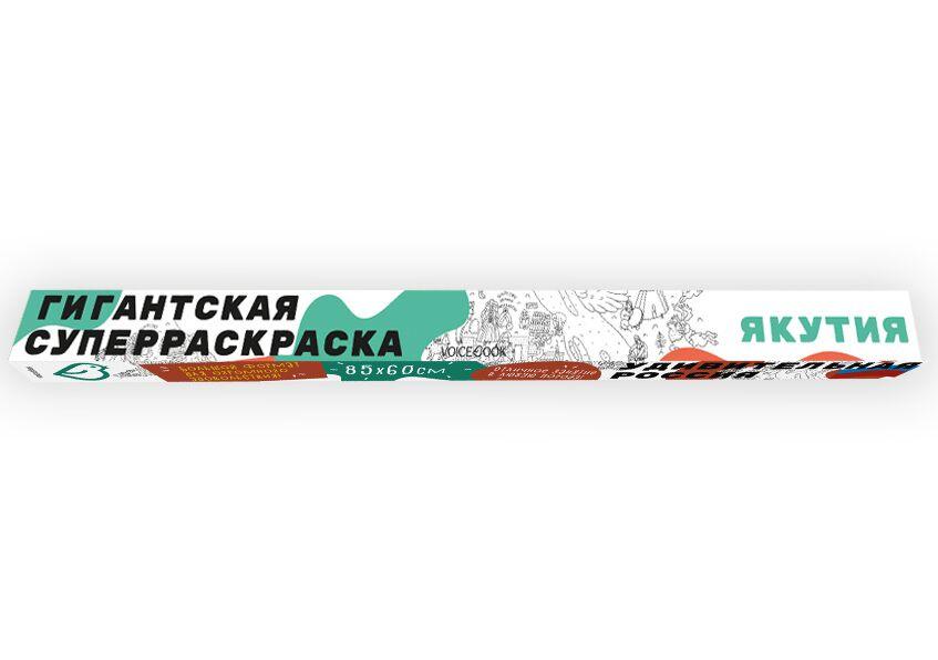 Якутия. Раскраска-плакат авиабилеты дешевые якутия