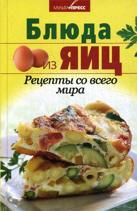 Дарья Костина Блюда из яиц. Рецепты со всего мира для волос из яиц