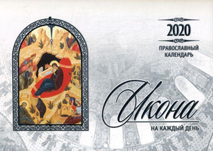 Икона на каждый день. Православный календарь на 2020 год православный календарь на 2006 год