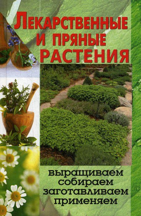 Т. М. Руцкая Лекарственные и пряные растения. Выращиваем, собираем, заготавливаем, применяем цены онлайн