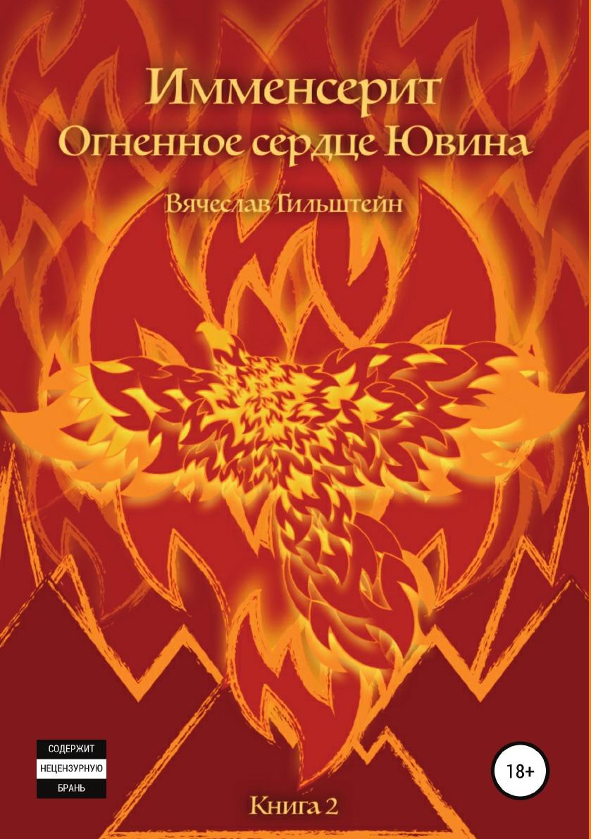 Вячеслав Гильштейн Имменсерит. Огненное сердце Ювина