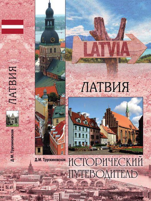 Д. М. Трускиновская Латвия