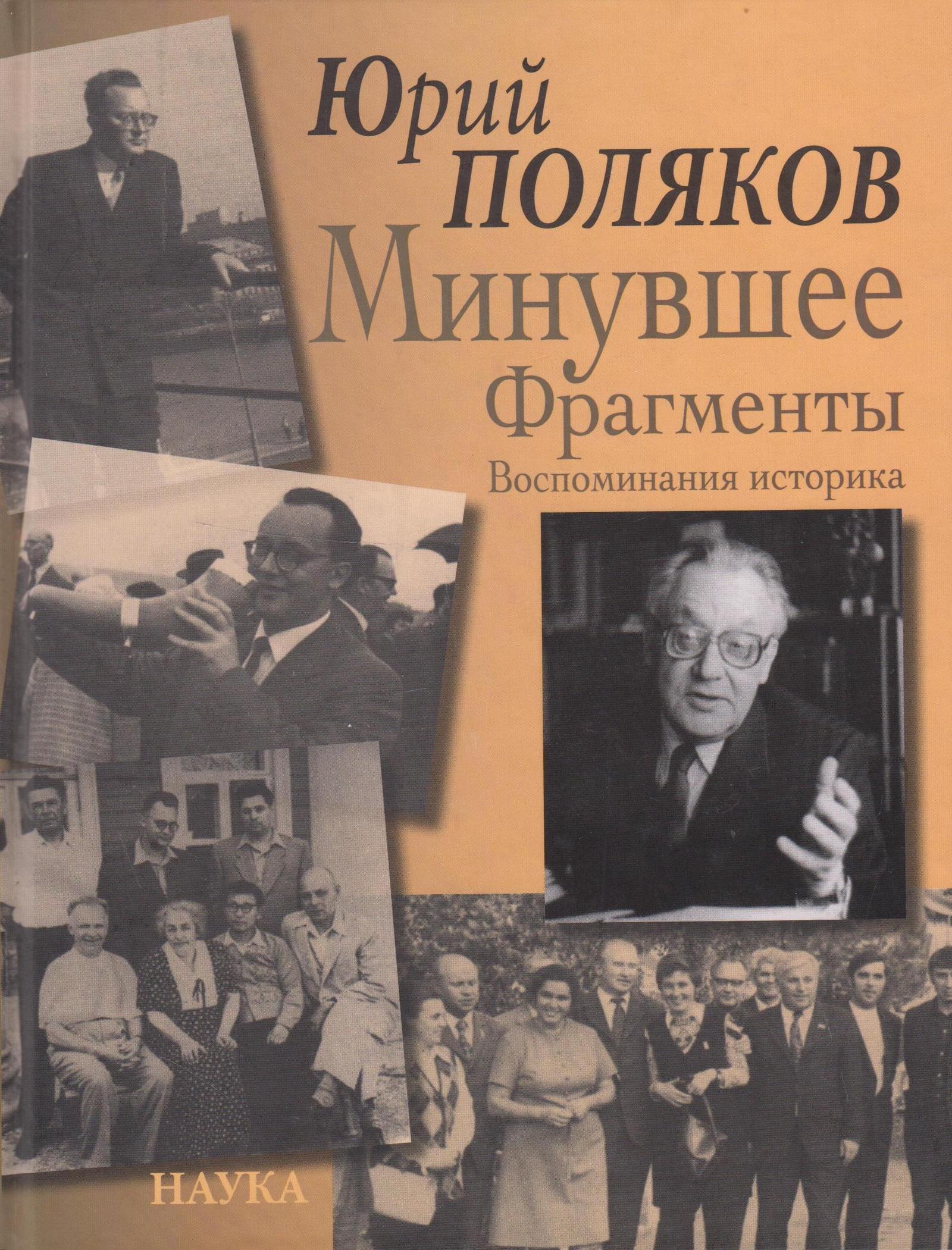Поляков Юрий Александрович Минувшее. Фрагменты. Воспоминания историка