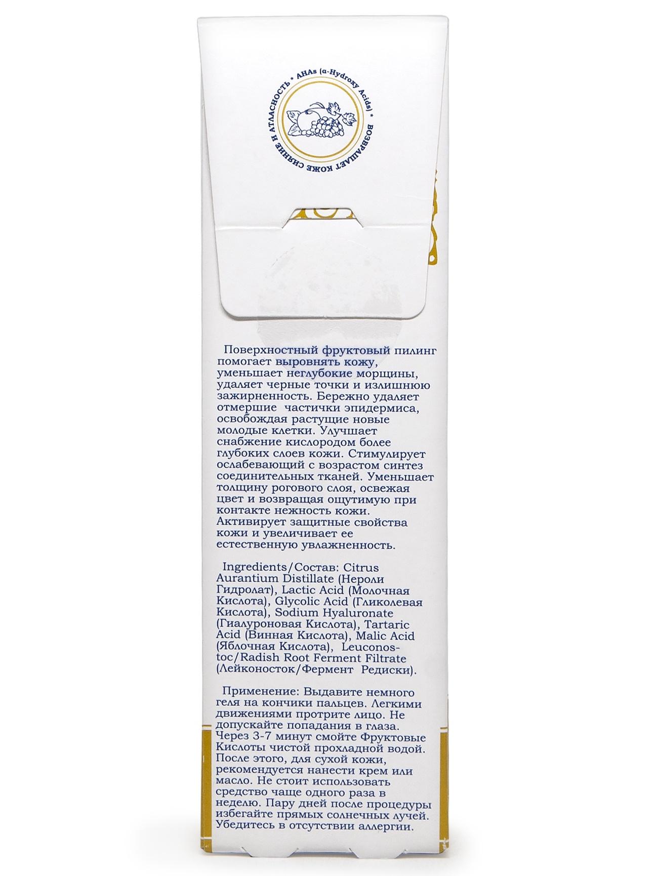 Фруктовая кислота (флакон-капелька) L'or 15мл DNC