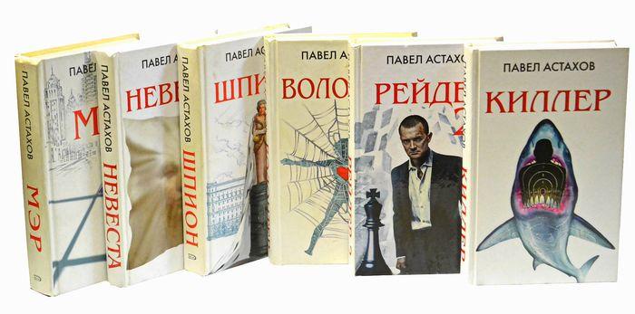 """Серия """"Астахов. Адвокатские романы""""(комплект из 6 книг)"""