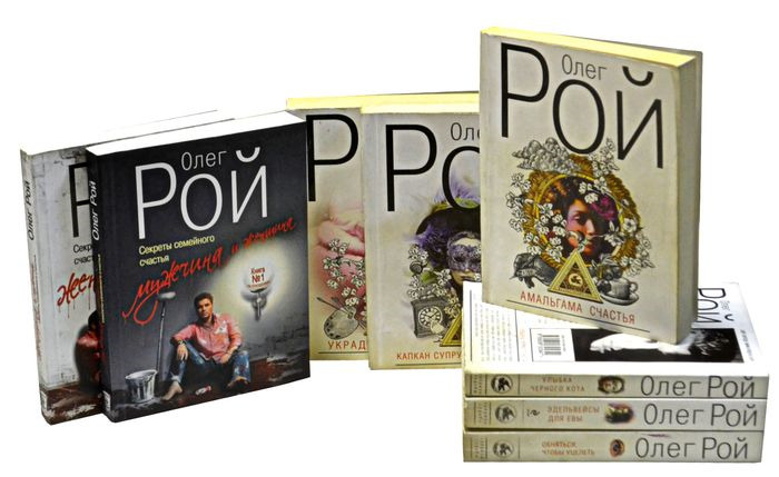 Серия Олег Рой(комплект из 8 книг) олег рой тайны планеты хэппиленд