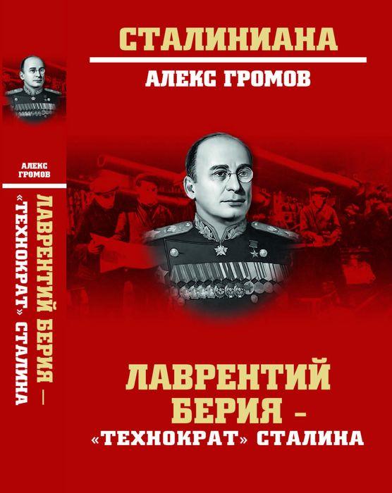 А. Б. Громов Лаврентий Берия - технократ Сталина лео ма лаврентий берия всем известный неизвестный