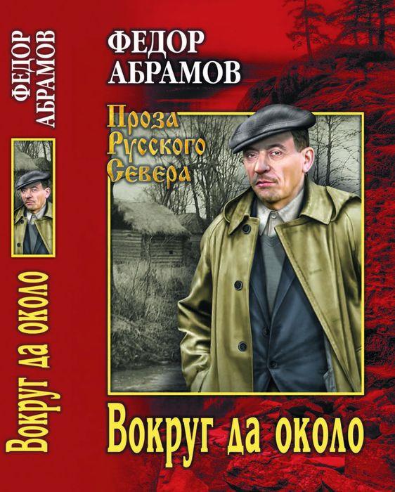 Ф. А. Абрамов Вокруг да около в а абрамов сад эрмитаж страницы истории