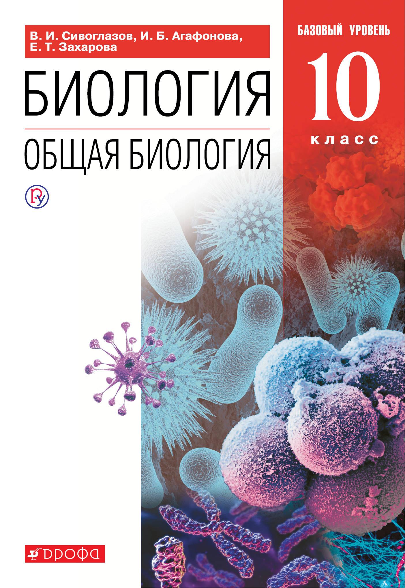 Биология. Общая биология. 10 класс. Базовый уровень. Учебник, В. И. Сивоглазов, И. Б. Агафонова, Е. Т. Захарова