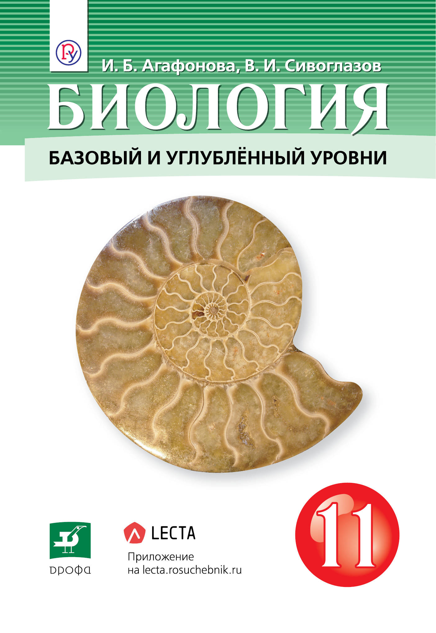 Биология. 11 класс. Базовый и углубленный уровни. Учебник, И. Б. Агафонова, В. И. Сивоглазов