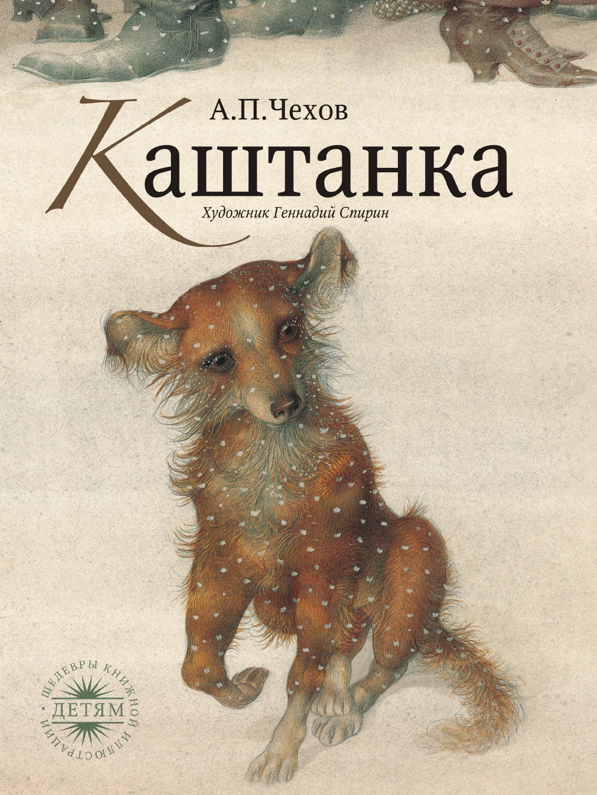 А. П. Чехов, Геннадий Спирин Каштанка. С цветными иллюстрациями Геннадия Спирина
