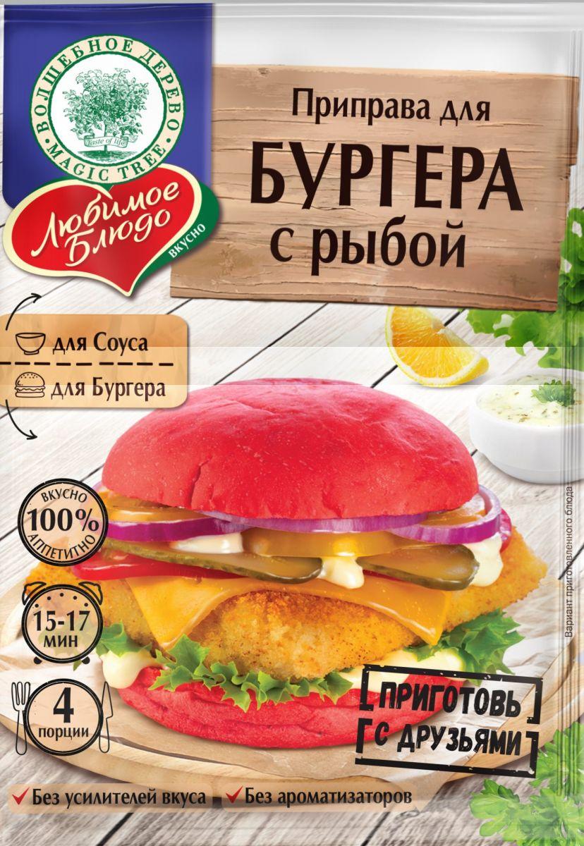 Приправа для бургера с рыбой 63г, Волшебное дерево приправа для рыбы волшебное дерево лимонная 55 г