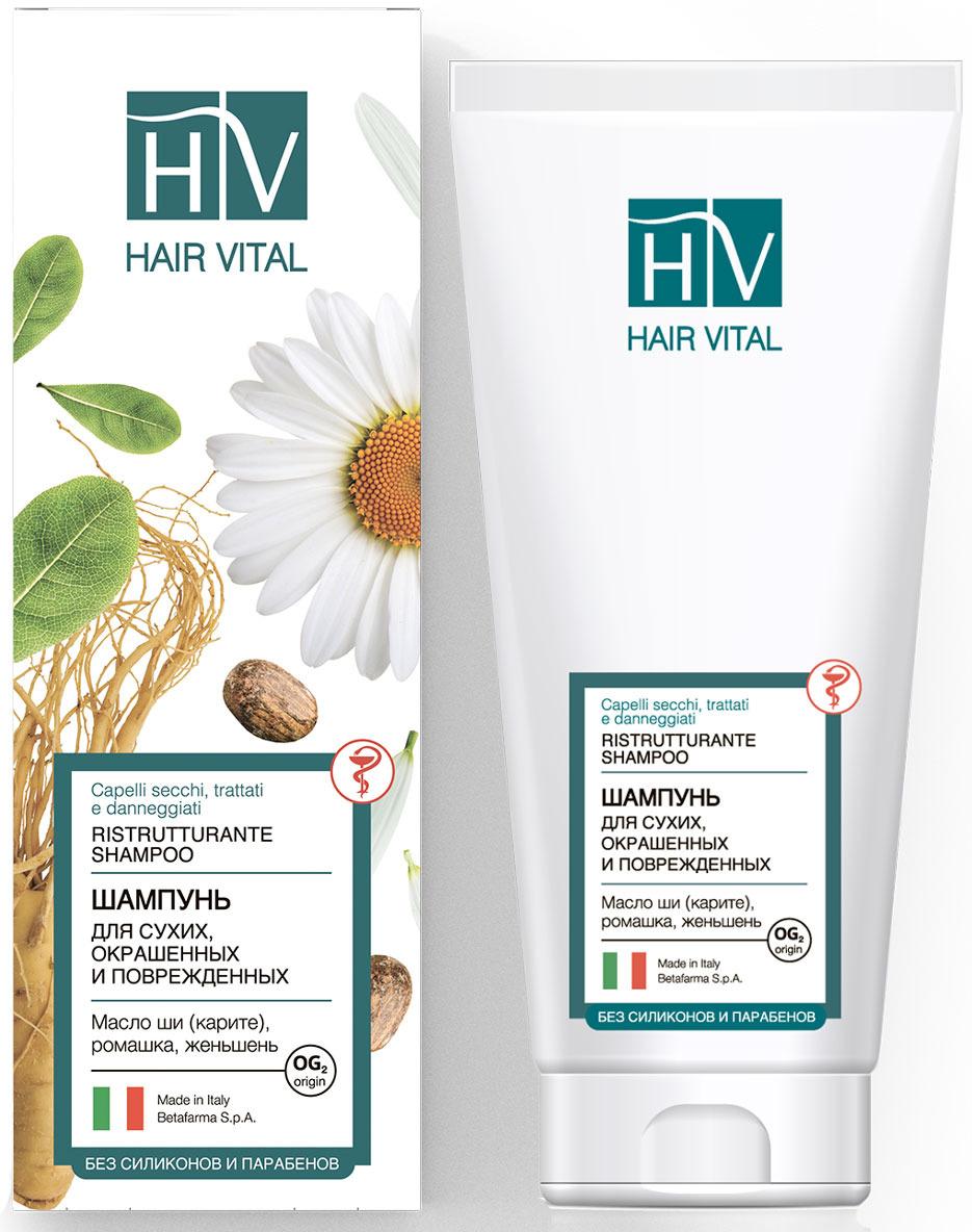 Шампунь для сухих, окрашенных и поврежденных волос Hair Vital, 200 мл шампунь resche цена
