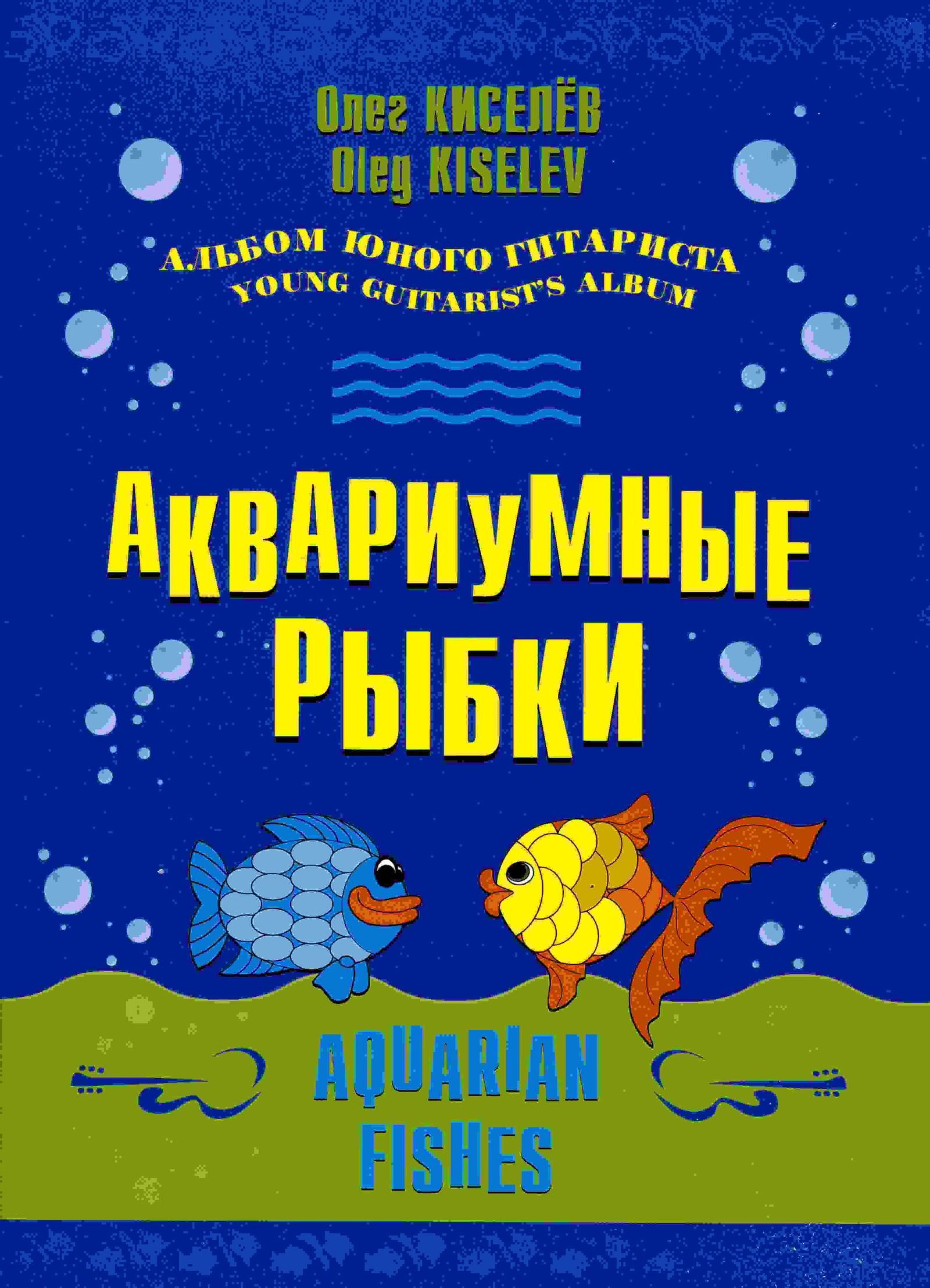 Киселёв Олег Николаевич Киселёв О. Аквариумные рыбки (Альбом юного гитариста)