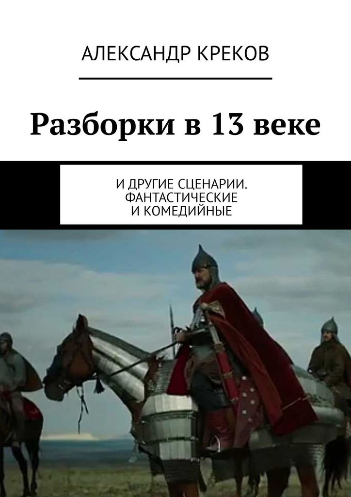 Разборки в 13 веке