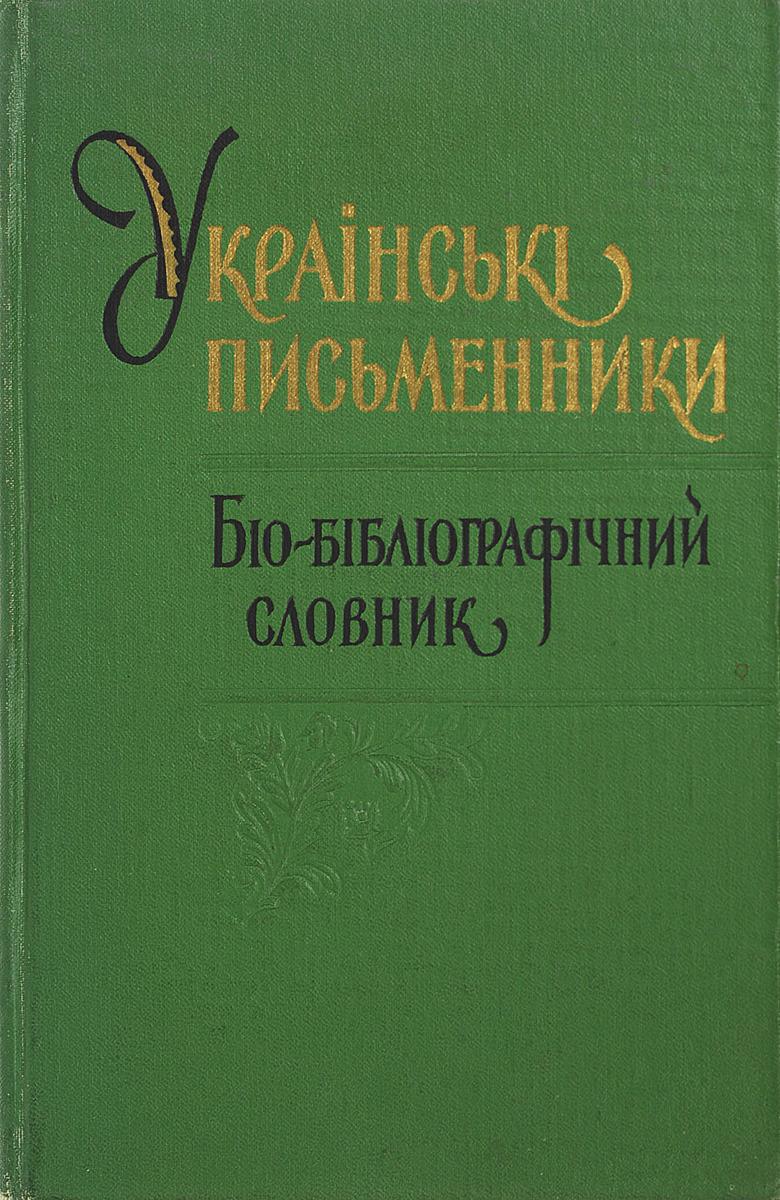 O. I. Бiлецький Украiнськi письменники. Том I