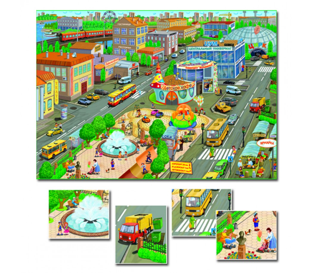 Игра рассказы по картинкам в городе