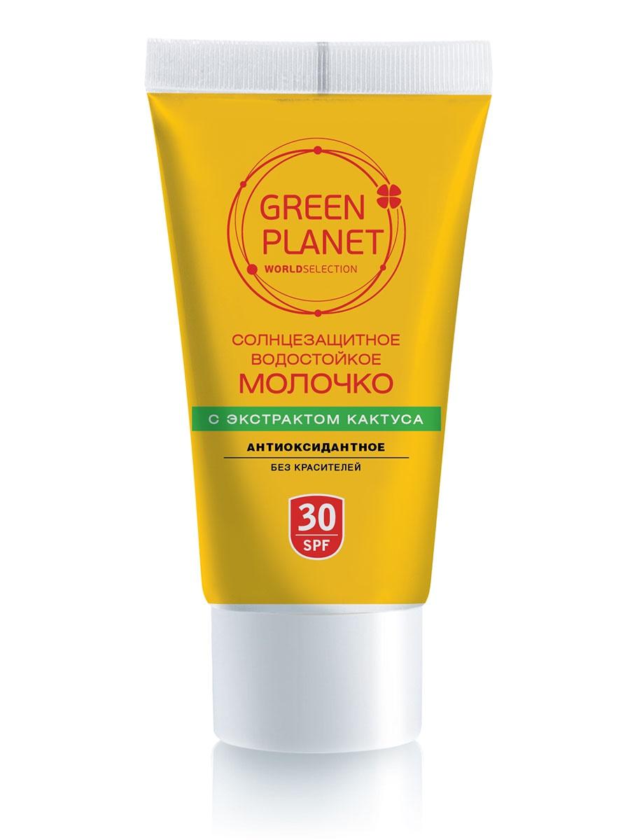 Молочко солнцезащитное SPF 30 GREEN PLANET водостойкое антиоксидантное с экстрактом кактуса, 50 мл