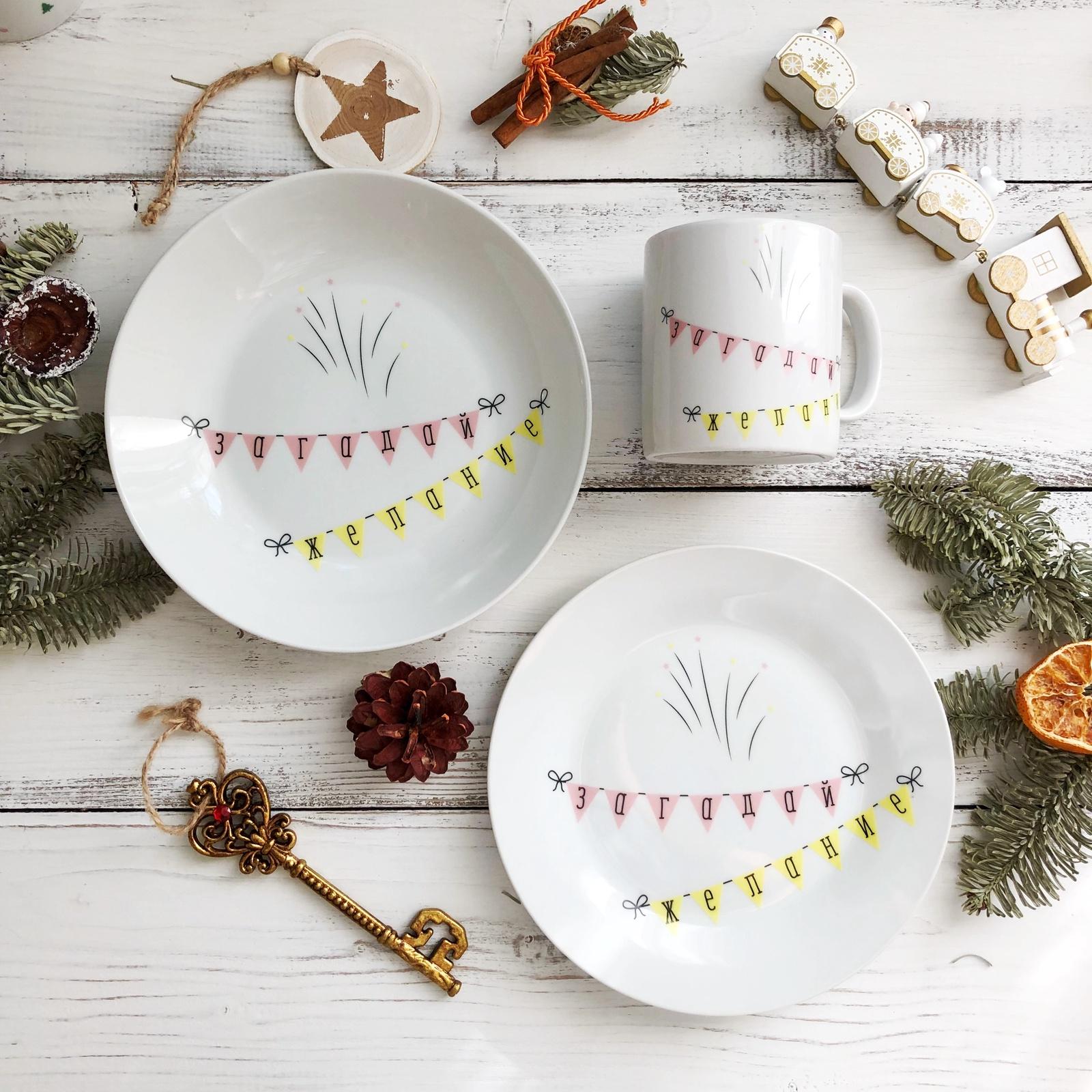 Набор посуды Загадай желание (3 в 1: кружка+тарелка+глубокая тарелка Sans Brides)